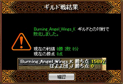 Burning_Angel_Wings_K 2014/2/18