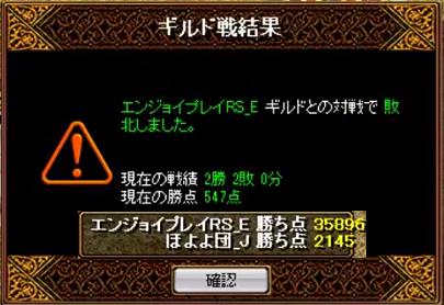 対 エンジョイプレイRS_E 14/1/19