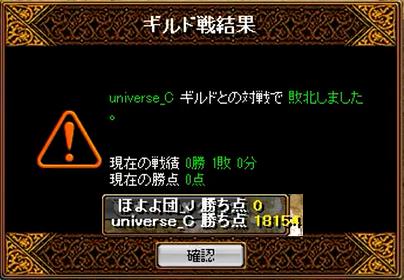 対 universe_C 14/2/7