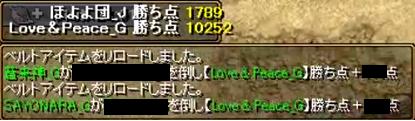 対 Love&Peace_G 2-6