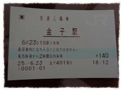 2013_6_27_3.jpg