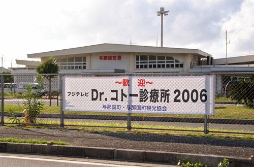 与那国2006 (11)