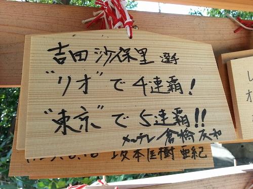 20130924_145752_for_blog.jpg