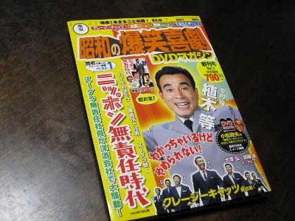 昭和の爆笑喜劇