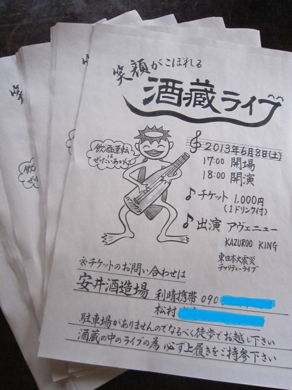 酒蔵ライブ1