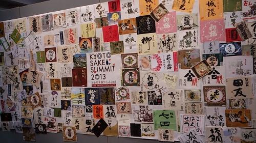 京都日本酒サミット1