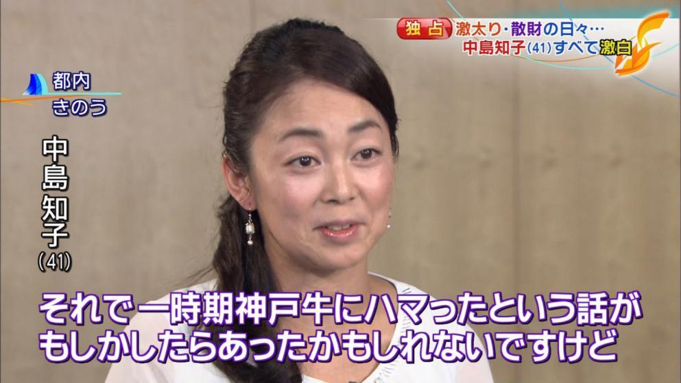 中島知子 ワイドスクランブル オセロ