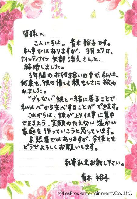 青木裕子アナ 字 結婚