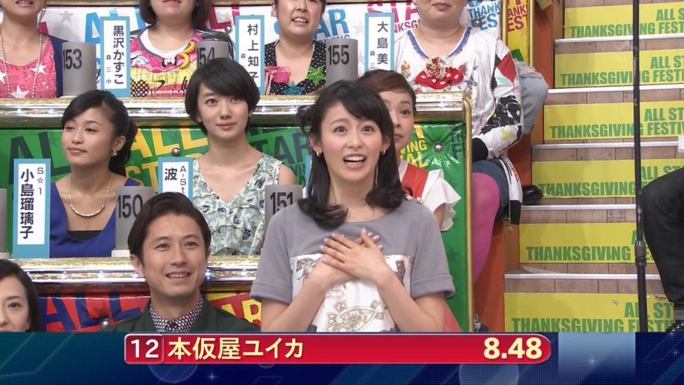 本仮屋ユイカ TBSオールスター感謝祭