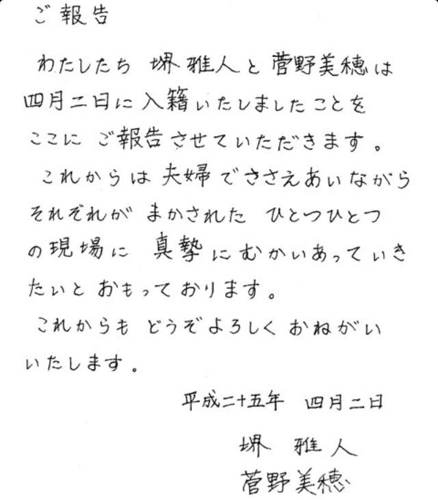 堺雅人 結婚報告