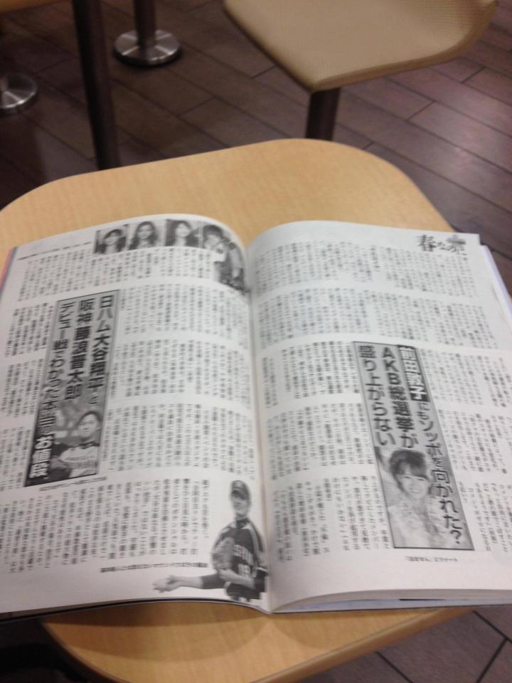 前田敦子ソッポ 週刊文春