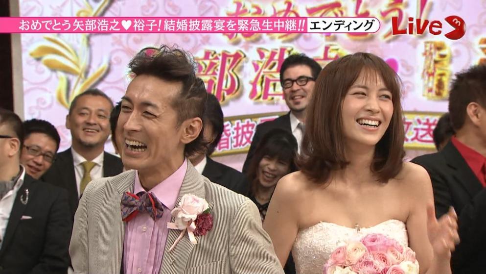 矢部浩之 青木裕子 結婚披露宴
