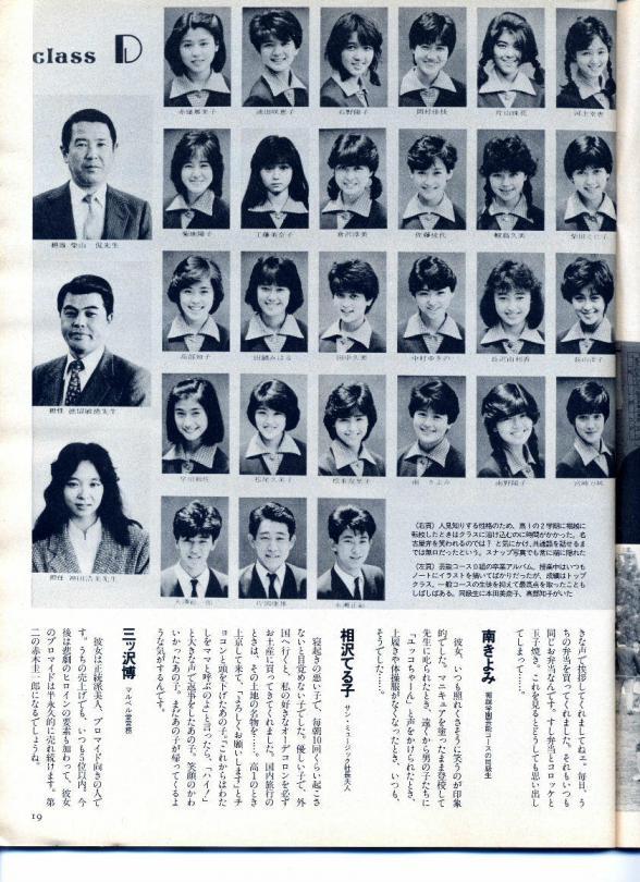 岡田有希子 堀越高校クラス写真