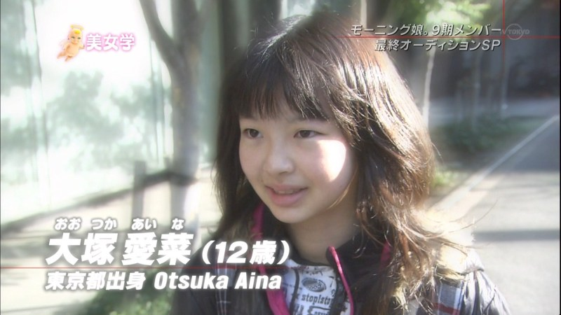 モーニング娘。 9期オーデション 大塚愛菜