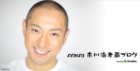 市川海老蔵 ブログ アメブロ