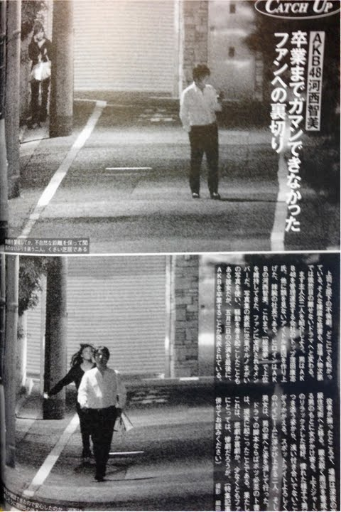 AKB 河西智美 窪田社長 週刊文春