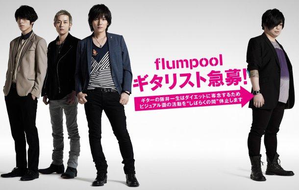flumpool 阪井一生ダイエット宣言