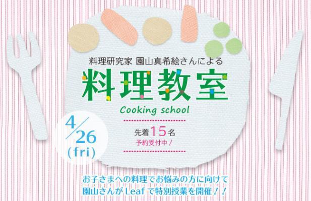 園山真希絵 料理教室
