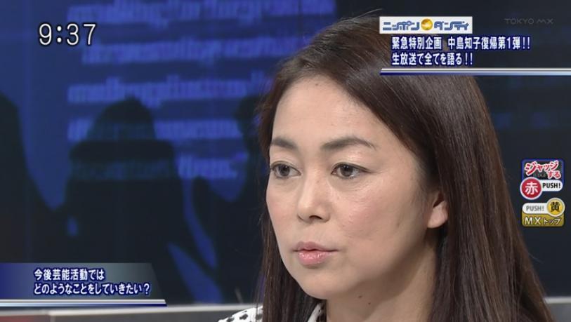 中島知子 MXTV オセロ