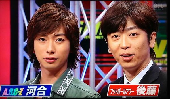 ABC-Z 河合郁人 フット後藤 後藤輝基