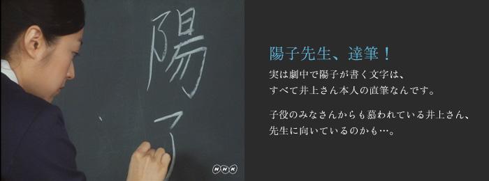 井上真央 字