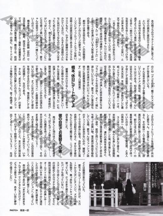 橋本愛 落合モトキ フライデー