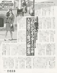 佳子さま 学校生活 女性自身