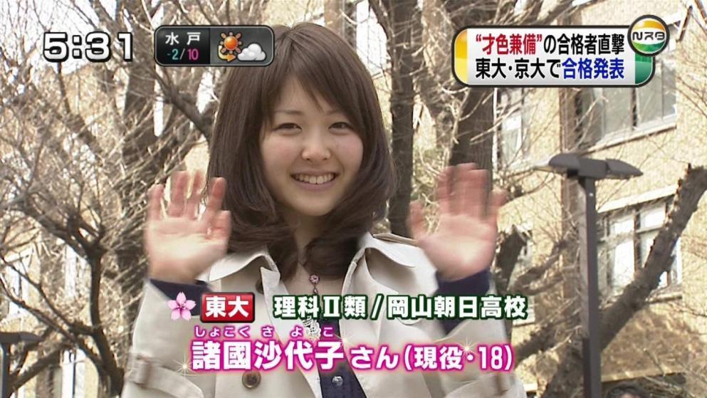 2011年、東京大学に合格した時の諸國沙代子