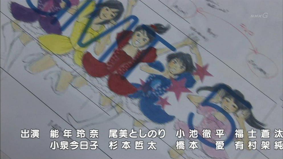 あまちゃん アイドルグループ・GMT5