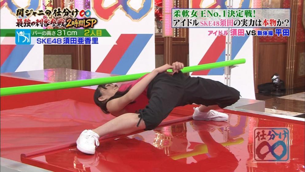 須田亜香里 柔軟女王決定戦 関ジャニの仕分け∞