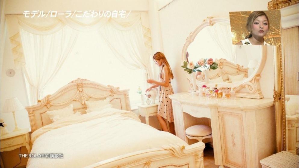 ローラ ローラの自宅 寝室