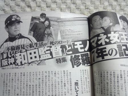 阪神和田監督 不倫 週刊新潮
