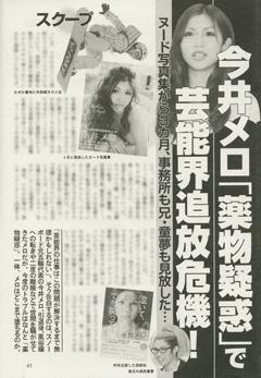 今井メロ 薬物疑惑で芸能界追放危機 週刊文春