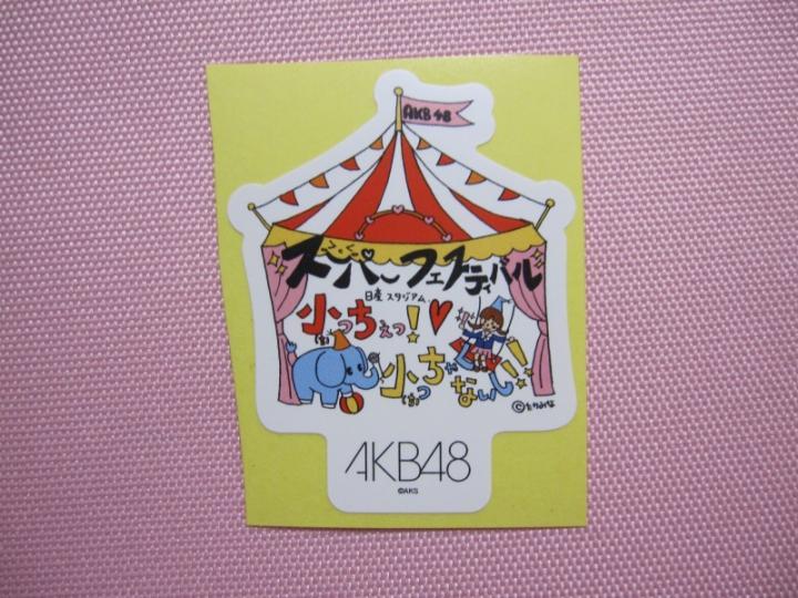 AKB48スーパーフェスティバル グッズ