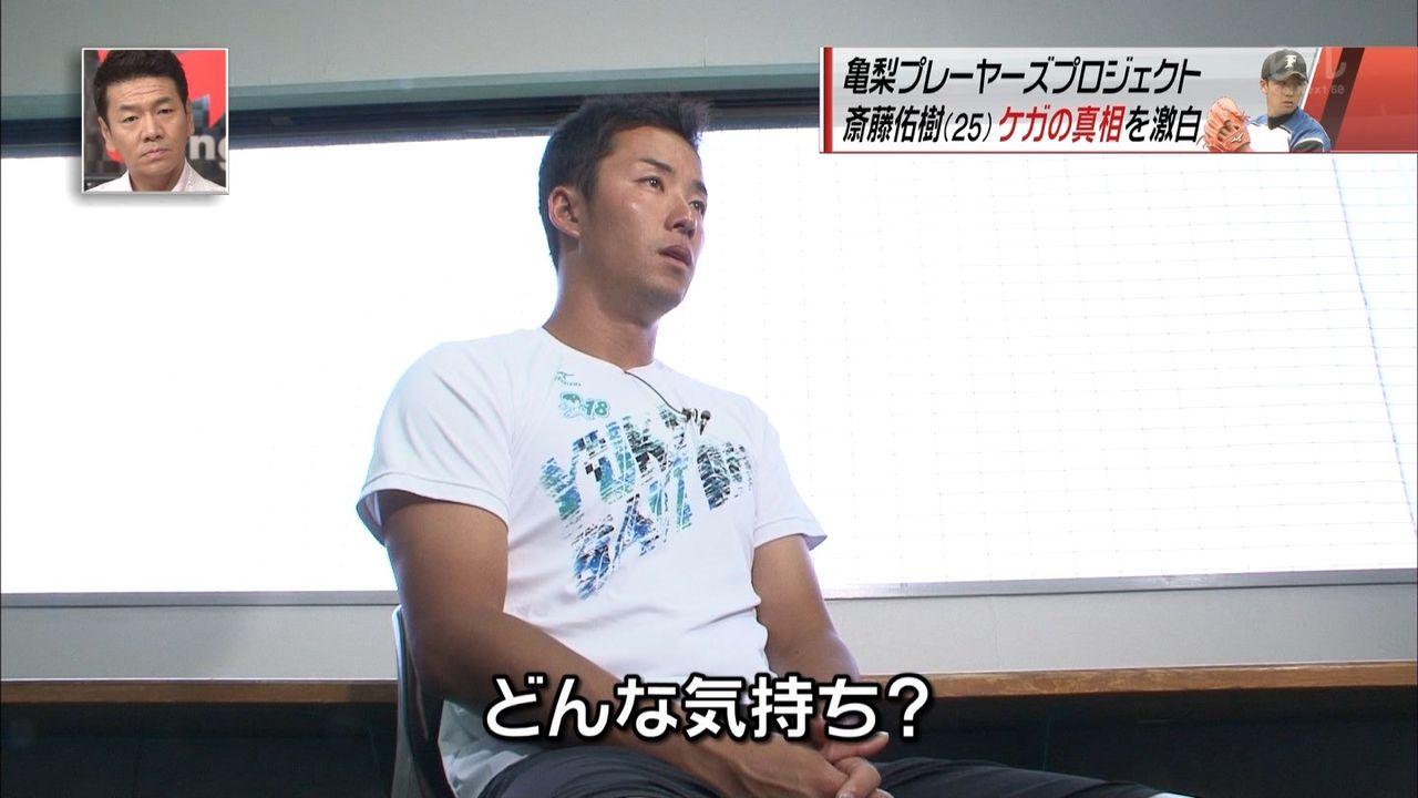 斎藤佑樹 ケガの真相