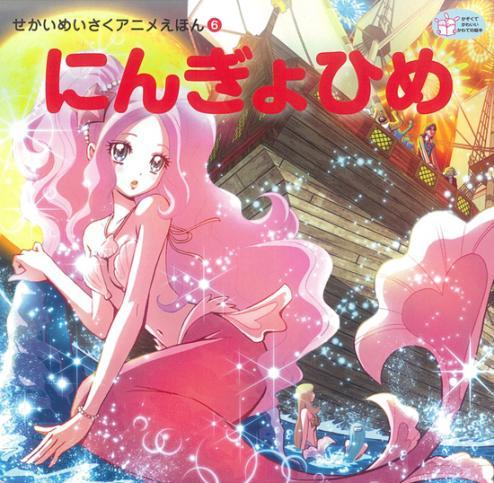 絵本 人魚姫