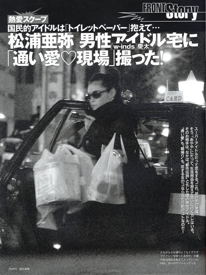 松浦亜弥 通い愛