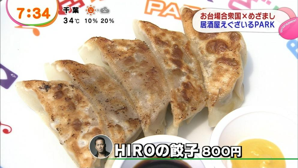 HIROの餃子 お台場合衆国 居酒屋