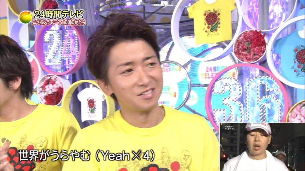 大野智 24時間テレビ