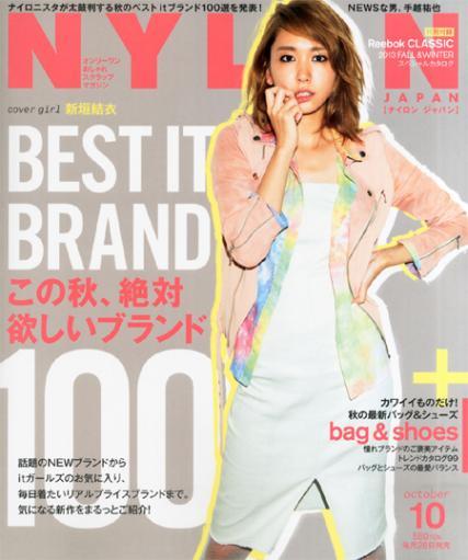 新垣結衣 NYLON JAPAN 10月号