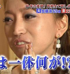加藤茶の嫁 彩菜