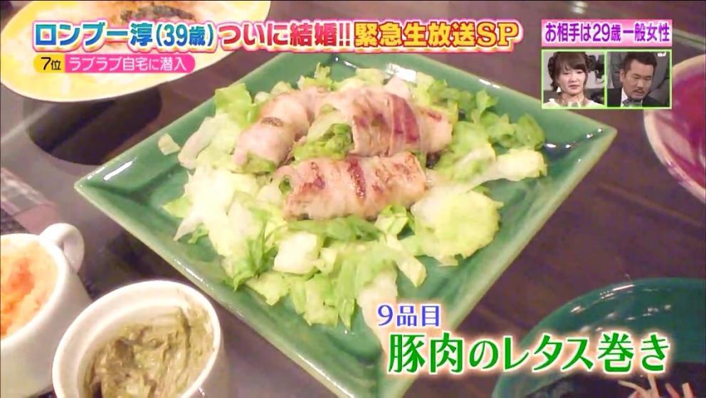 嫁の料理 西村香那 レタスの肉巻き炒め