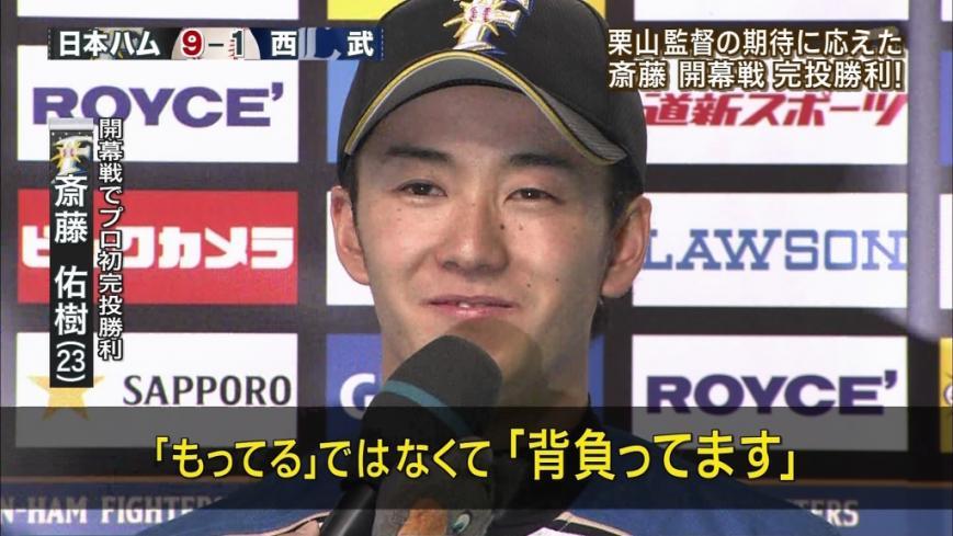 斎藤佑樹 23歳