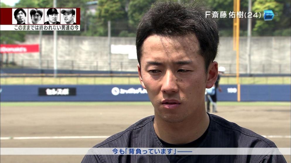 斎藤佑樹 24歳