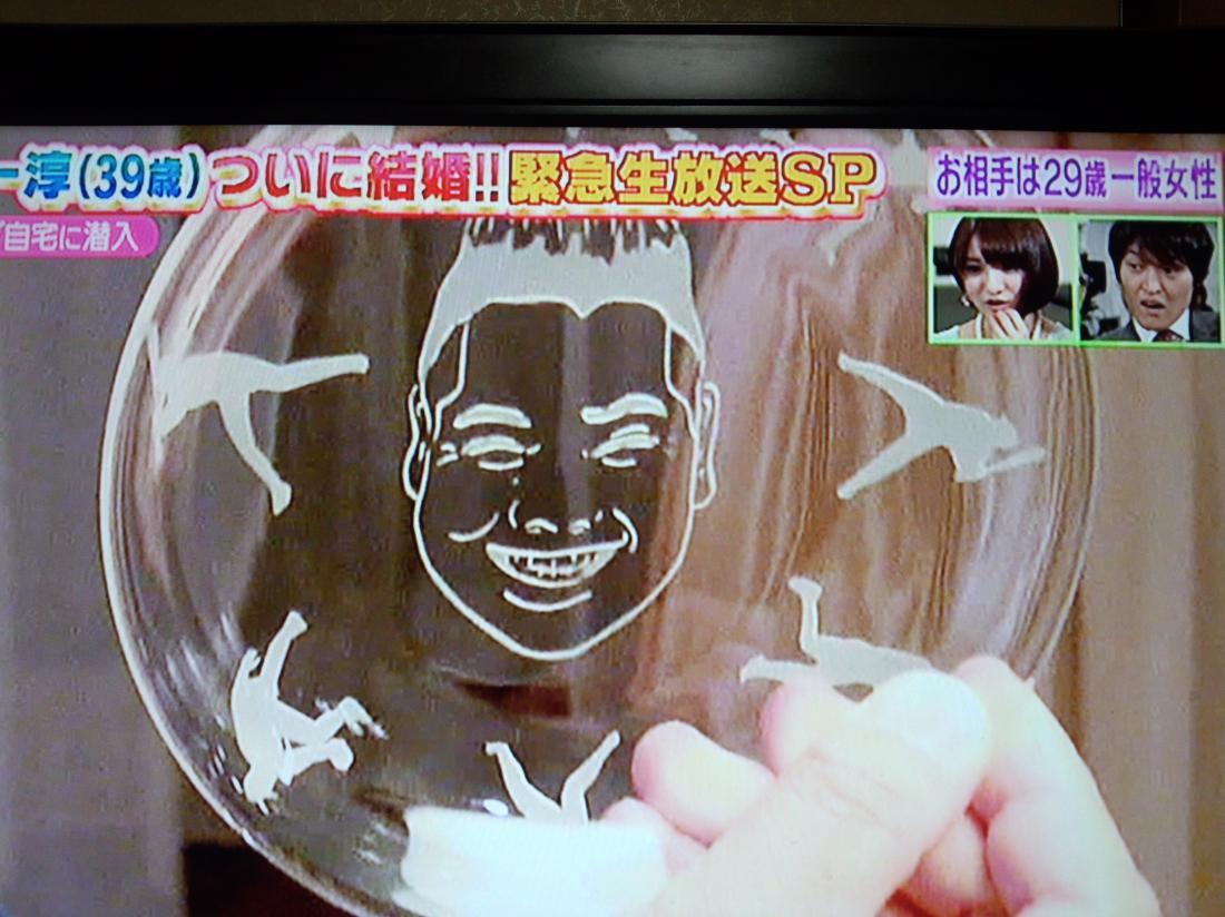 田村淳 嫁カナ 出川哲朗 ガラス彫刻