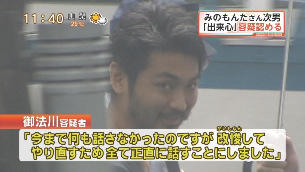 みのもんたの次男 御法川雄斗容疑者