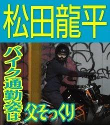 松田龍平 バイク通勤 フライデー