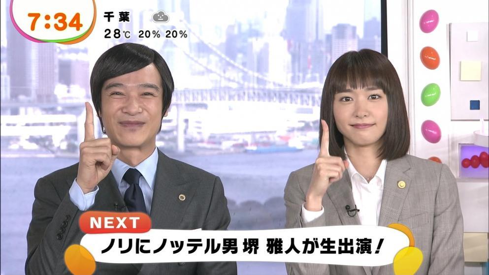 堺雅人 新垣結衣 めざましテレビ