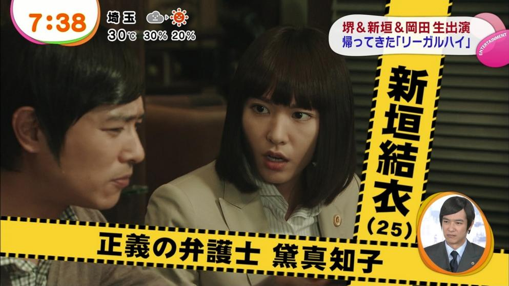 新垣結衣 めざましテレビ リーガルハイ2