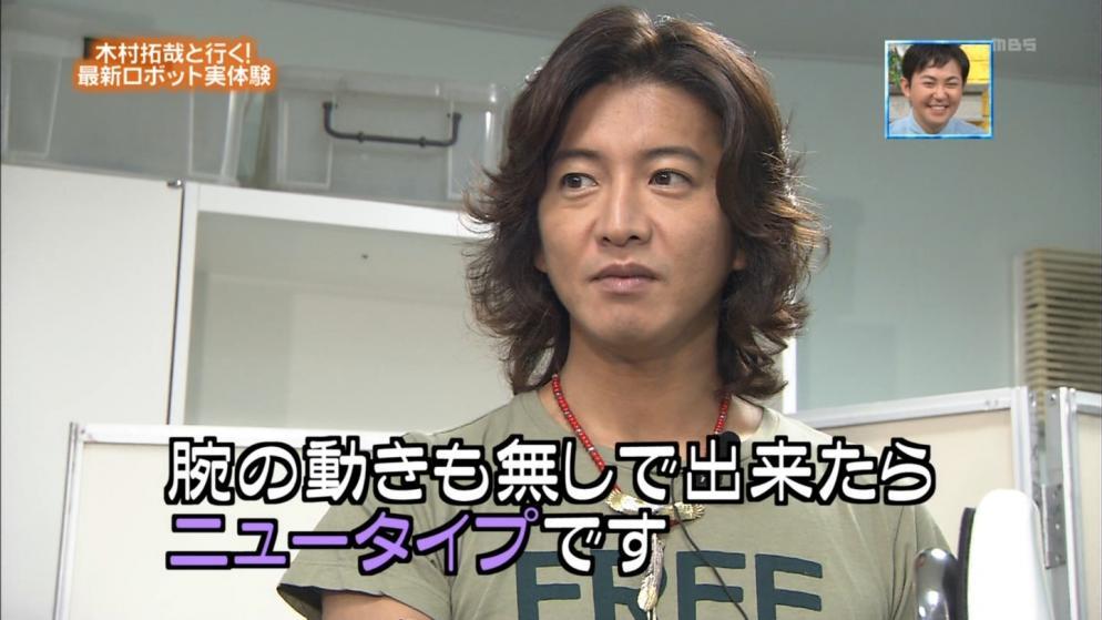 木村拓哉 劣化 ぴったんこカン・カン